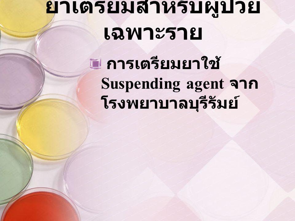 ยาเตรียมสำหรับผู้ป่วย เฉพาะราย การเตรียมยาใช้ Suspending agent จาก โรงพยาบาลบุรีรัมย์