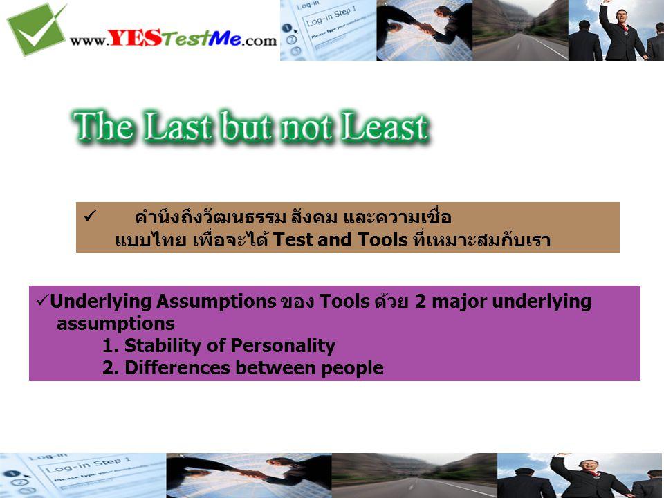 คำนึงถึงวัฒนธรรม สังคม และความเชื่อ แบบไทย เพื่อจะได้ Test and Tools ที่เหมาะสมกับเรา Underlying Assumptions ของ Tools ด้วย 2 major underlying assumptions 1.