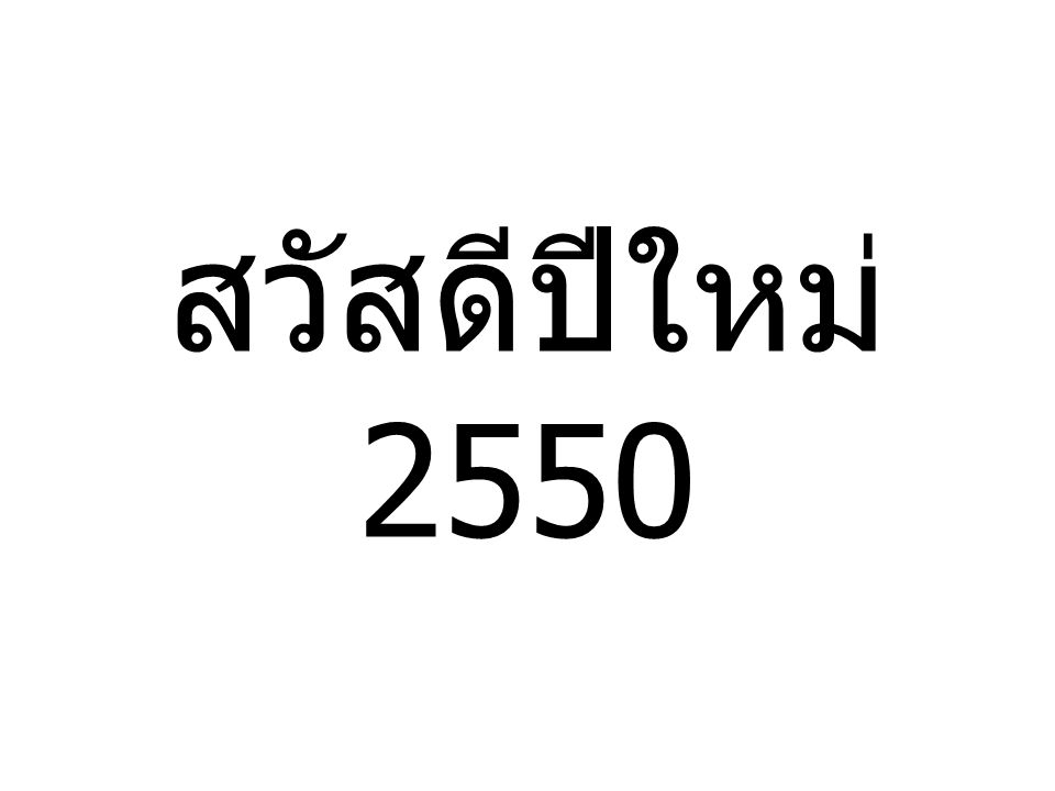 สวัสดีปีใหม่ 2550