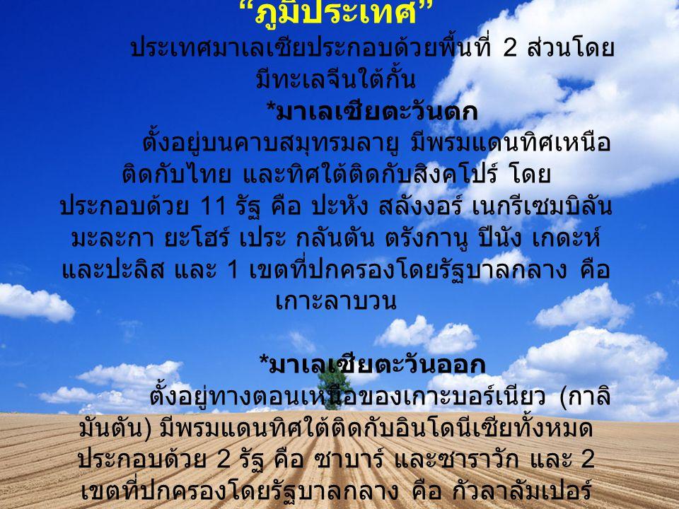 วันชาติ : 31 สิงหาคม วันที่เป็นสมาชิกอาเซียน : 8 สิงหาคม พ.