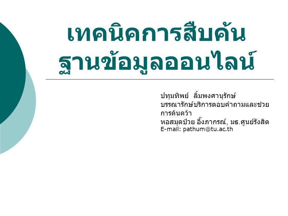 Concepts or Keywords : คำ สำคัญ  ใช้การตั้งคำถามเพื่อหาคำตอบในสิ่งที่ต้องการ  เช่น  ผลกระทบทางสิ่งแวดล้อมที่เกิดจากการทิ้ง ขยะในประเทศไทย  What is the environmental impact of refuse dumps in Thailand?.
