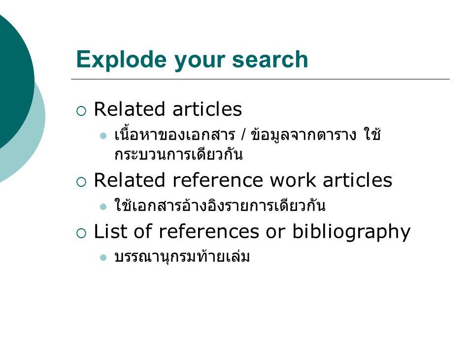 Explode your search  Related articles เนื้อหาของเอกสาร / ข้อมูลจากตาราง ใช้ กระบวนการเดียวกัน  Related reference work articles ใช้เอกสารอ้างอิงรายกา