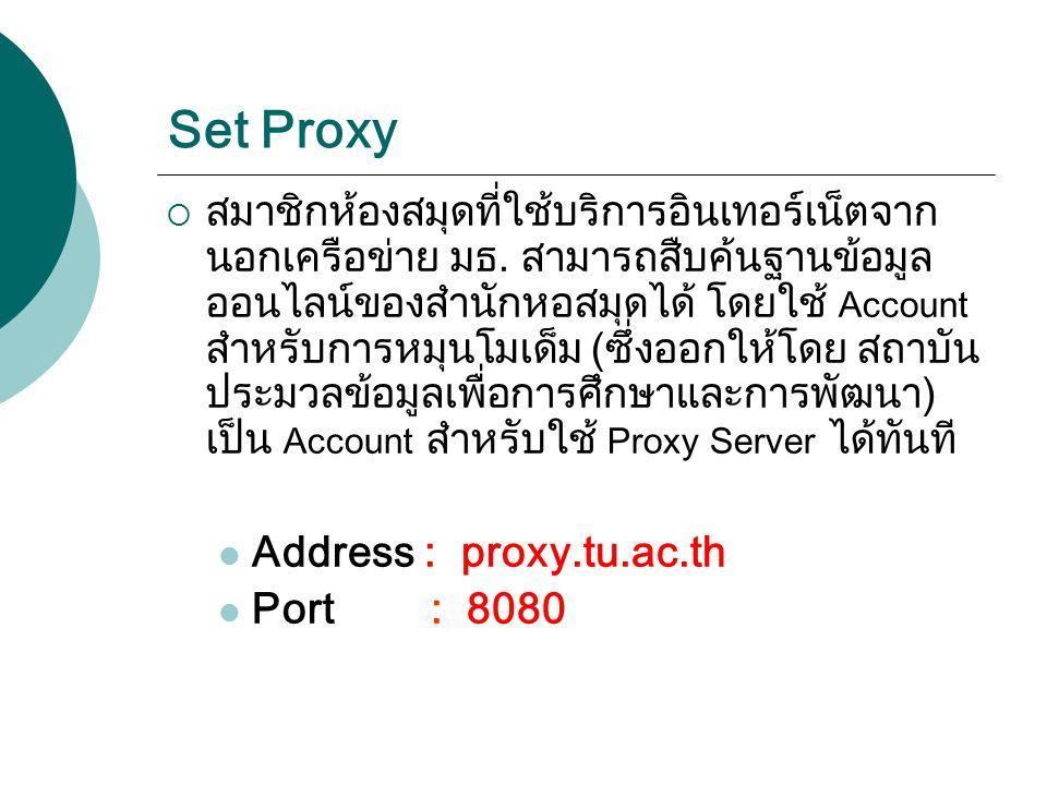 Set Proxy  สมาชิกห้องสมุดที่ใช้บริการอินเทอร์เน็ตจาก นอกเครือข่าย มธ. สามารถสืบค้นฐานข้อมูล ออนไลน์ของสำนักหอสมุดได้ โดยใช้ Account สำหรับการหมุนโมเด