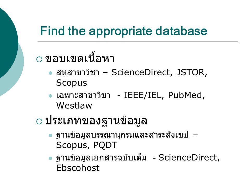 Find the appropriate database  ขอบเขตเนื้อหา สหสาขาวิชา – ScienceDirect, JSTOR, Scopus เฉพาะสาขาวิชา - IEEE/IEL, PubMed, Westlaw  ประเภทของฐานข้อมูล