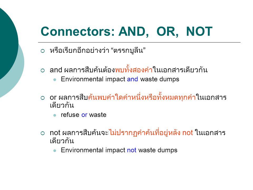 "Connectors: AND, OR, NOT  หรือเรียกอีกอย่างว่า ""ตรรกบูลีน""  and ผลการสืบค้นต้องพบทั้งสองคำในเอกสารเดียวกัน Environmental impact and waste dumps  or"