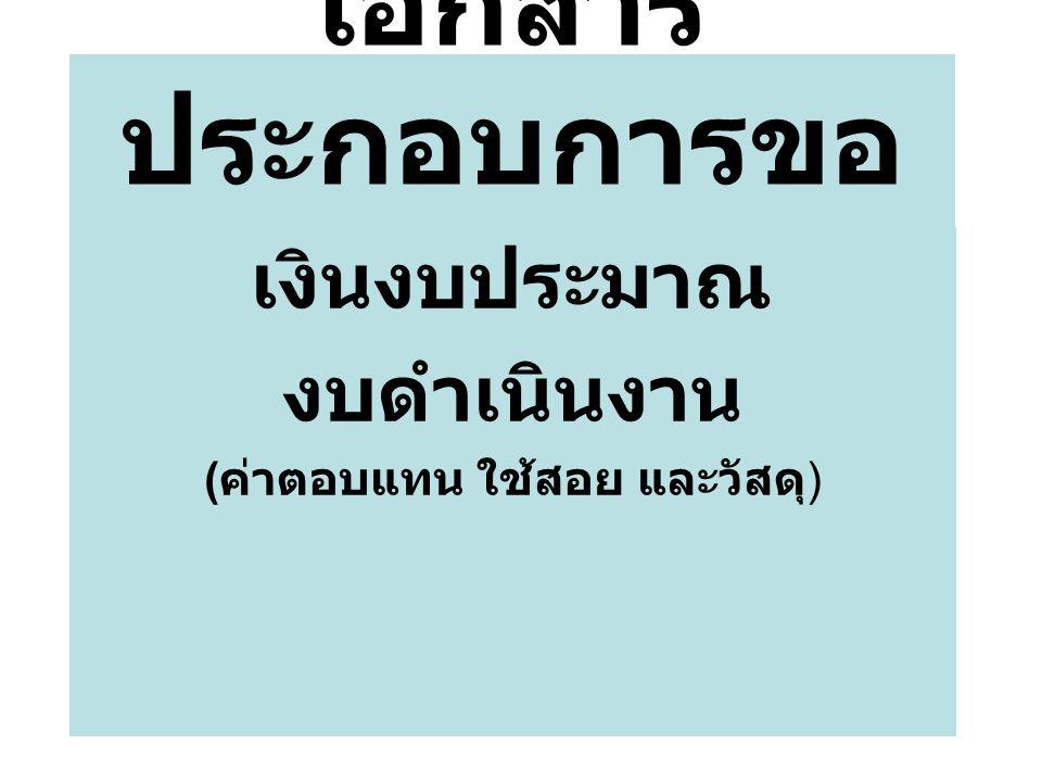 เอกสารประกอบการขอ เบิก กรณี จัดซื้อ เอกสารประกอบด้วย - ชุดขออนุมัติจัดซื้อ - แบบขอเบิกจ่ายเงินในราชการ ( แบบ ๓๕๐ ) - หนังสือนำส่งจากหน่วยงานต้น สังกัด ( สนง.