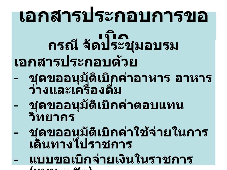 เอกสารประกอบการขอ เบิก กรณี ไปราชการ เอกสารประกอบด้วย - ชุดขออนุมัติเบิกเงิน ค่าใช้จ่ายในการเดินทางไป ราชการ - แบบขอเบิกจ่ายเงินใน ราชการ ( แบบ ๓๕๐ ) - หนังสือนำส่งจากหน่วยงาน ต้นสังกัด ( สนง.