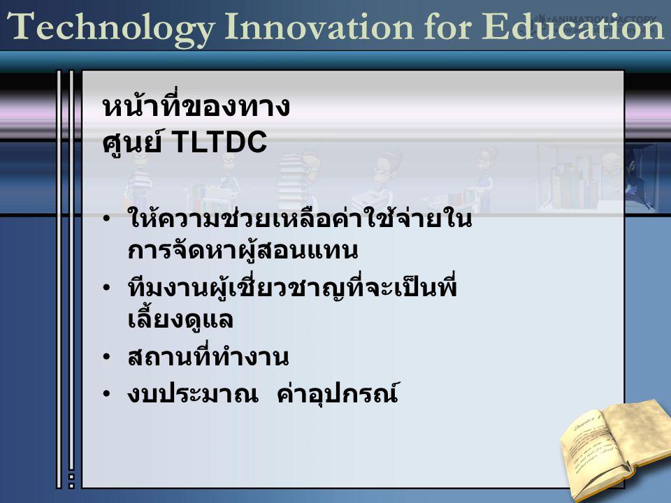 ให้ความช่วยเหลือค่าใช้จ่ายใน การจัดหาผู้สอนแทน ทีมงานผู้เชี่ยวชาญที่จะเป็นพี่ เลี้ยงดูแล สถานที่ทำงาน งบประมาณ ค่าอุปกรณ์ Technology Innovation for Ed