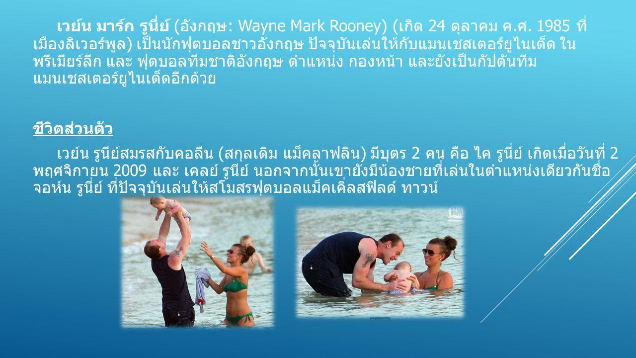 เวย์น มาร์ก รูนี่ย์ ( อังกฤษ : Wayne Mark Rooney) ( เกิด 24 ตุลาคม ค.