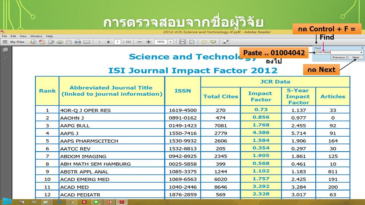 การตรวจสอบจากชื่อผู้วิจัย กด Control + F = Find Paste.. 01004042 ลงไป กด Next