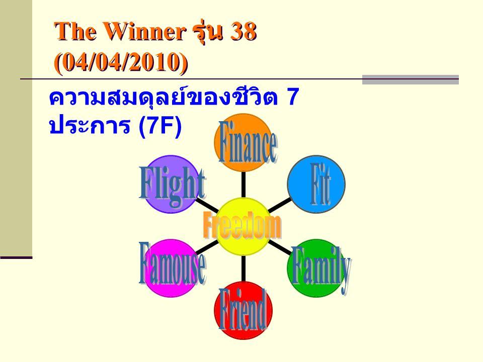 The Winner รุ่น 38 (04/04/2010) ความสมดุลย์ของชีวิต 7 ประการ (7F)