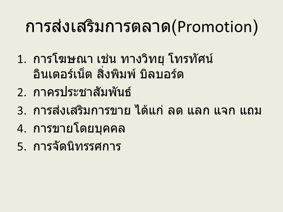 การส่งเสริมการตลาด (Promotion) 1.