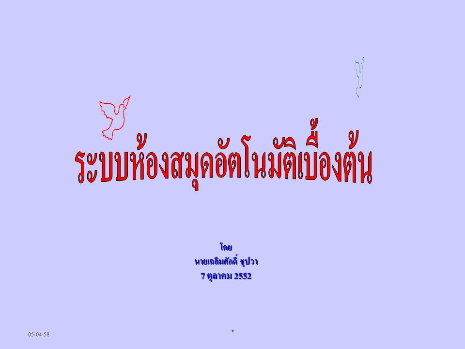 05/04/58* โดย นายเฉลิมศักดิ์ ชุปวา 7 ตุลาคม 2552