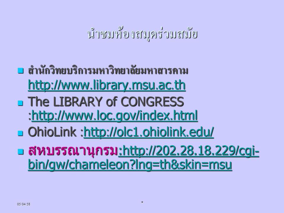 05/04/58* นำชมห้องสมุดร่วมสมัย สำนักวิทยบริการมหาวิทยาลัยมหาสารคาม http://www.library.msu.ac.th สำนักวิทยบริการมหาวิทยาลัยมหาสารคาม http://www.library