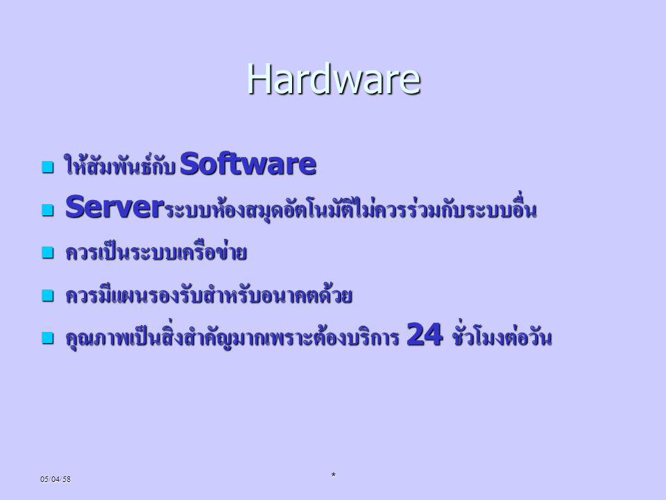 05/04/58* Hardware ให้สัมพันธ์กับ Software ให้สัมพันธ์กับ Software Serverระบบห้องสมุดอัตโนมัติไม่ควรร่วมกับระบบอื่น Serverระบบห้องสมุดอัตโนมัติไม่ควรร