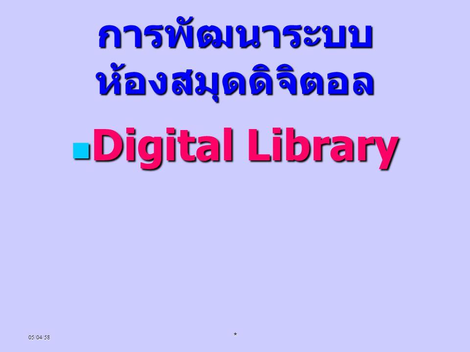 05/04/58* การพัฒนาระบบ ห้องสมุดดิจิตอล Digital Library Digital Library