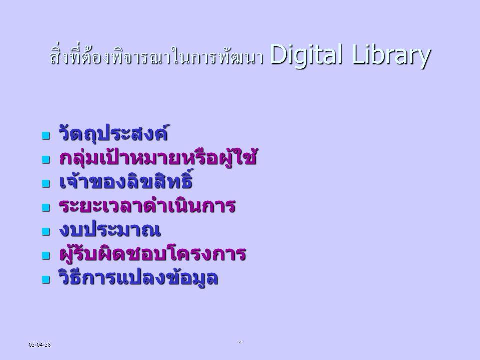 05/04/58* สิ่งที่ต้องพิจารณาในการพัฒนา Digital Library วัตถุประสงค์ วัตถุประสงค์ กลุ่มเป้าหมายหรือผู้ใช้ กลุ่มเป้าหมายหรือผู้ใช้ เจ้าของลิขสิทธิ์ เจ้า