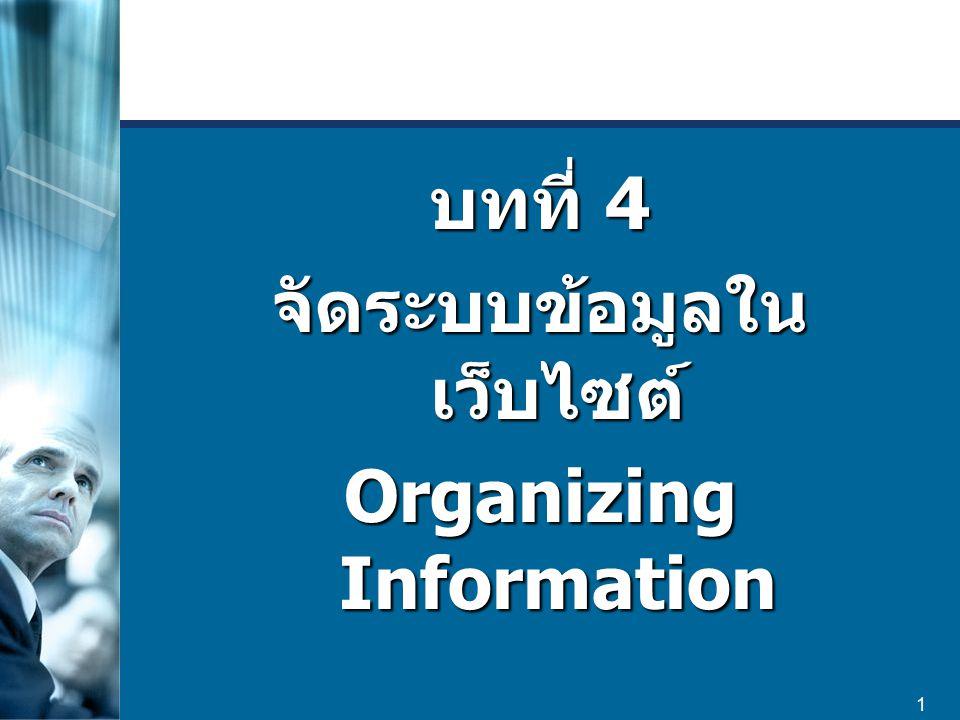 1 บทที่ 4 จัดระบบข้อมูลใน เว็บไซต์ Organizing Information