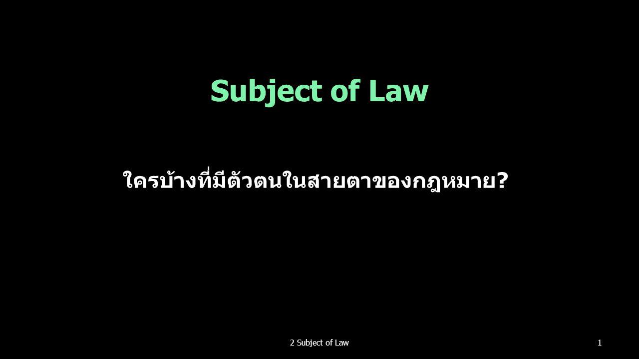 Subject of Law ใครบ้างที่มีตัวตนในสายตาของกฎหมาย? 12 Subject of Law