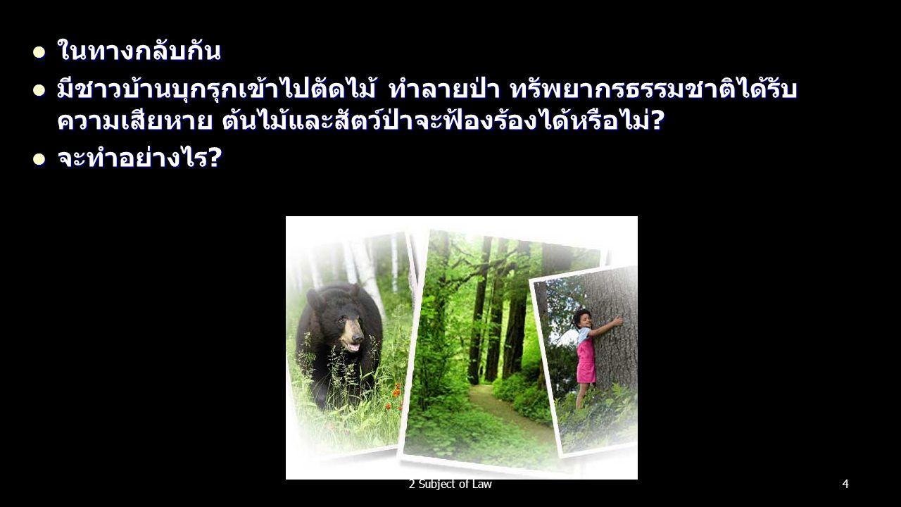 ในทางกลับกัน ในทางกลับกัน มีชาวบ้านบุกรุกเข้าไปตัดไม้ ทำลายป่า ทรัพยากรธรรมชาติได้รับ ความเสียหาย ต้นไม้และสัตว์ป่าจะฟ้องร้องได้หรือไม่.
