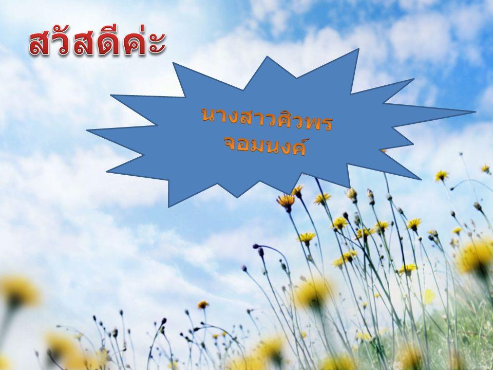 ประวัติส่วนตัว ชื่อ นางสาวศิวพร จอมนงค์ ชื่อเล่น นิ่ม อายุ 23 ปี เกิดวันที่ 2 กุมภาพันธ์ 2534 ที่อยู่ปัจจุบัน 53 ม.3 ต.