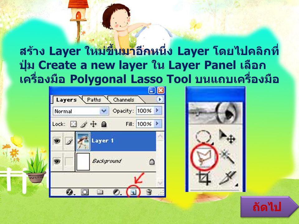 สร้าง Layer ใหม่ขึ้นมาอีกหนึ่ง Layer โดยไปคลิกที่ ปุ่ม Create a new layer ใน Layer Panel เลือก เครื่องมือ Polygonal Lasso Tool บนแถบเครื่องมือ ถัดไป