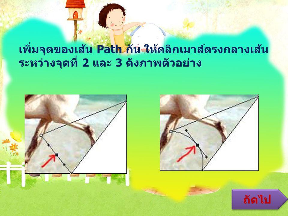 เพิ่มจุดของเส้น Path กัน ให้คลิกเมาส์ตรงกลางเส้น ระหว่างจุดที่ 2 และ 3 ดังภาพตัวอย่าง ถัดไป