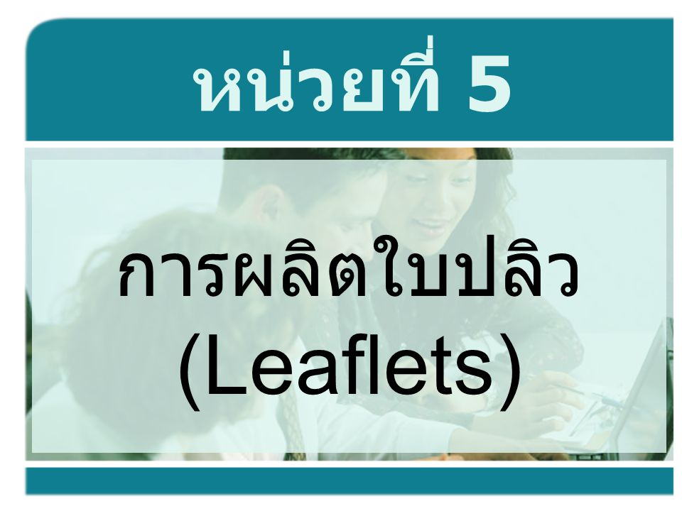 หน่วยที่ 5 การผลิตใบปลิว (Leaflets)