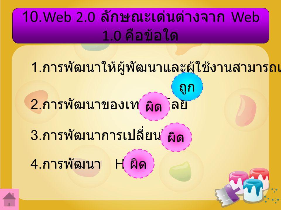 10.Web 2.0 ลักษณะเด่นต่างจาก Web 1.0 คือข้อใด 1.