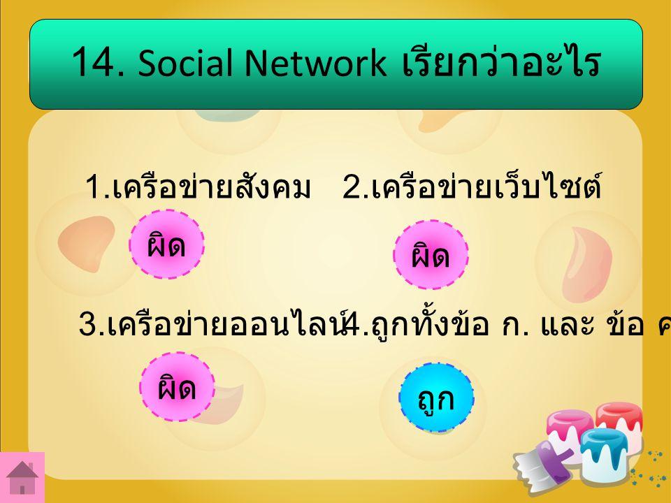 14.Social Network เรียกว่าอะไร 1. เครือข่ายสังคม 2.
