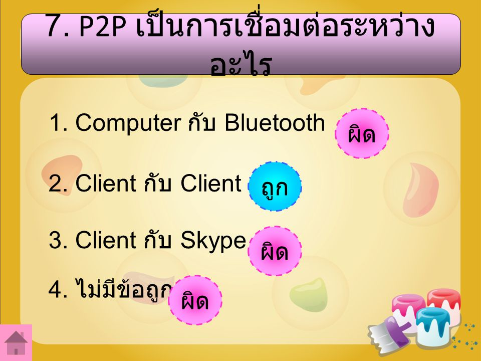 7.P2P เป็นการเชื่อมต่อระหว่าง อะไร 1. Computer กับ Bluetooth 2.