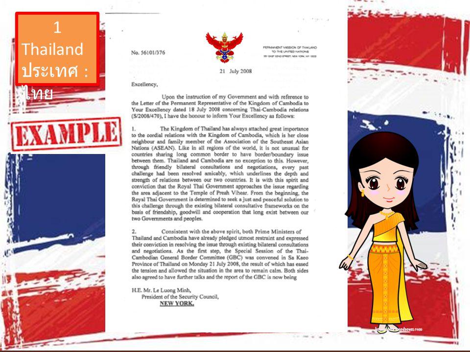จดหมายธุรกิจ ต่างประเทศ ที่ใช้ในกลุ่ม ประเทศอาเซียน + ตราประจำ ประเทศ