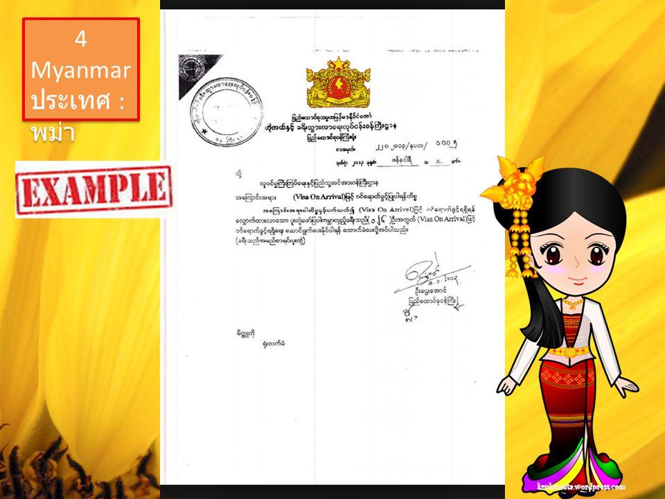 3 Cambodia ประเทศ : กัมพูชา 3 Cambodia ประเทศ : กัมพูชา