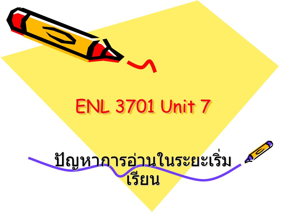 ENL 3701 Unit 7 ปัญหาการอ่านในระยะเริ่ม เรียน