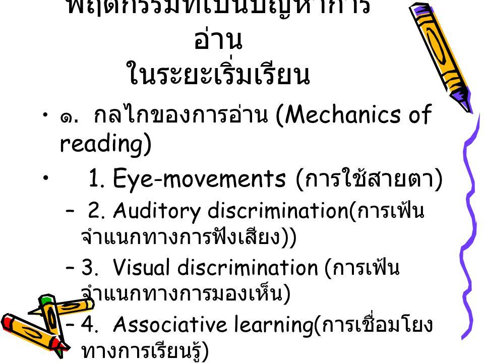 พฤติกรรมที่เป็นปัญหาการ อ่าน ในระยะเริ่มเรียน ๑. กลไกของการอ่าน (Mechanics of reading) 1.