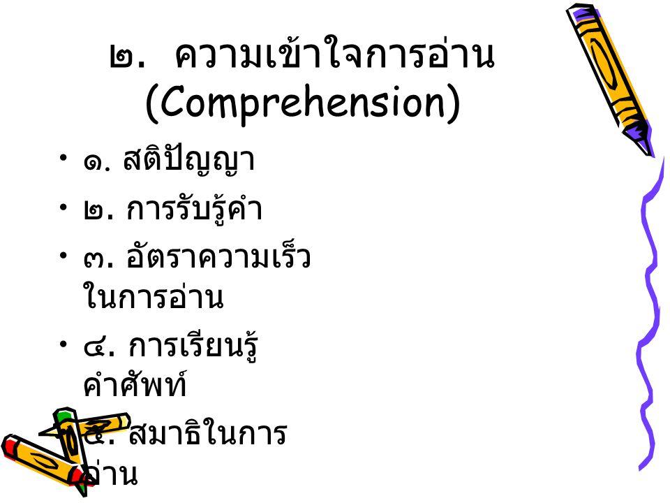 ๒. ความเข้าใจการอ่าน (Comprehension) ๑. สติปัญญา ๒.