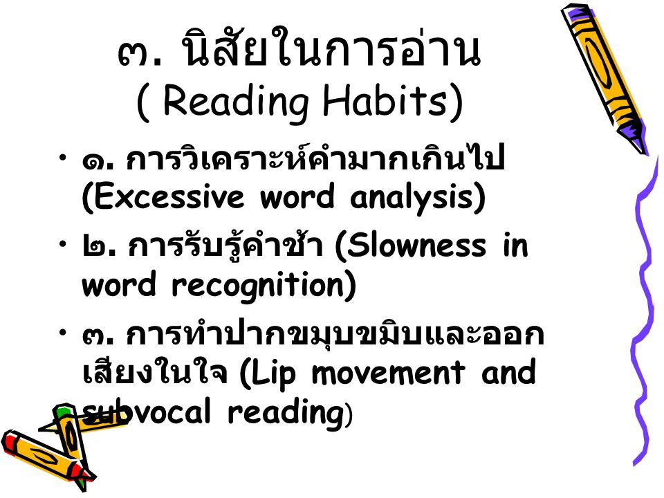 ๓. นิสัยในการอ่าน ( Reading Habits) ๑. การวิเคราะห์คำมากเกินไป (Excessive word analysis) ๒.