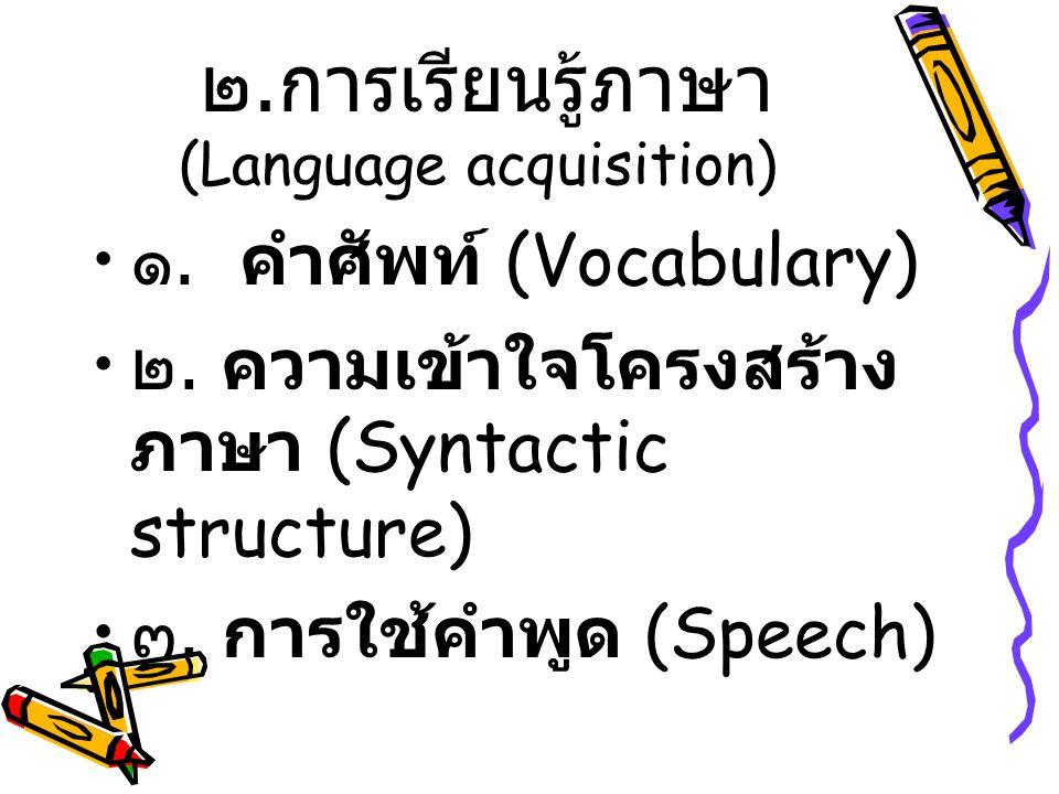 ๒. การเรียนรู้ภาษา (Language acquisition) ๑. คำศัพท์ (Vocabulary) ๒.