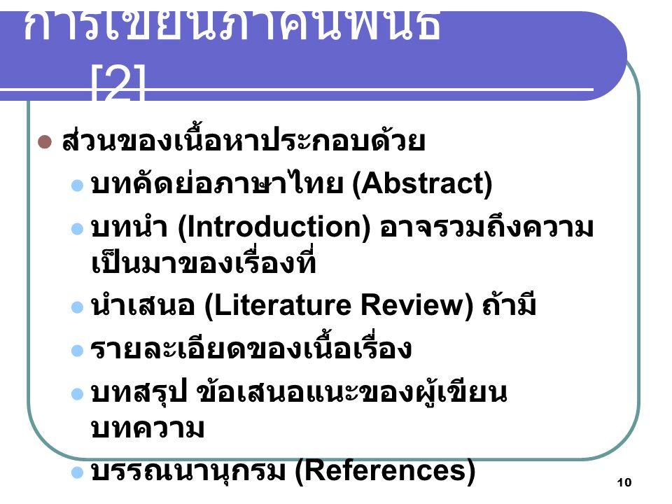 10 การเขียนภาคนิพนธ์ [2] สวนของเนื้อหาประกอบดวย บทคัดยอภาษาไทย (Abstract) บทนํา (Introduction) อาจรวมถึงความ เปนมาของเรื่องที่ นําเสนอ (Literature Review) ถามี รายละเอียดของเนื้อเรื่อง บทสรุป ขอเสนอแนะของผูเขียน บทความ บรรณนานุกรม (References)