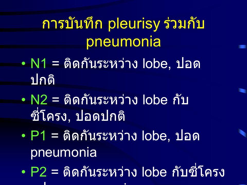 การบันทึก pleurisy ร่วมกับ pneumonia N1 = ติดกันระหว่าง lobe, ปอด ปกติ N2 = ติดกันระหว่าง lobe กับ ซี่โครง, ปอดปกติ P1 = ติดกันระหว่าง lobe, ปอด pneum