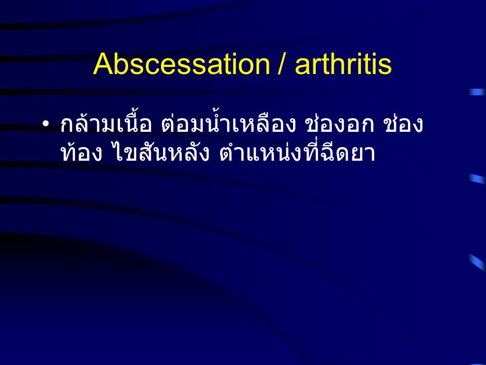 Abscessation / arthritis กล้ามเนื้อ ต่อมน้ำเหลือง ช่องอก ช่อง ท้อง ไขสันหลัง ตำแหน่งที่ฉีดยา
