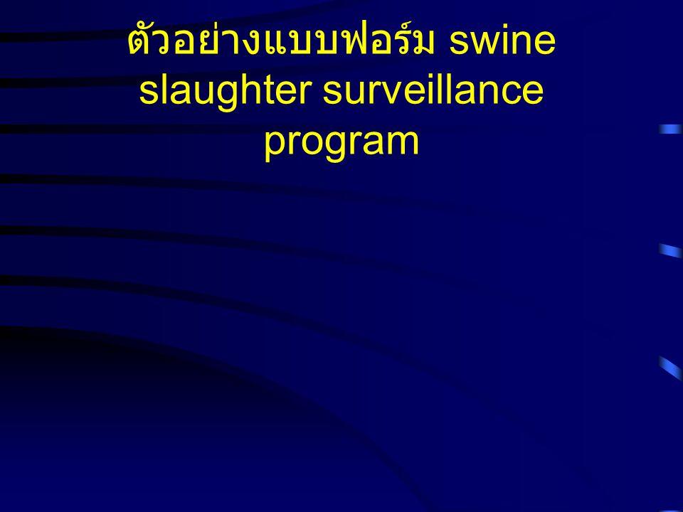 ตัวอย่างแบบฟอร์ม swine slaughter surveillance program