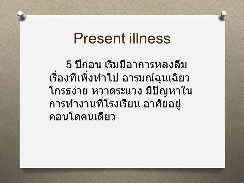 Physical Examination GA : GA : หญิงไทยแต่งตัวดี สะอาด ไม่ค่อยแสดงสีหน้า BP 120/80 mmHgPR 70/min HEENT : HEENT : not pale, anicteric sclera, normal tooth & gum, no oral lesion LN : LN : no cervical LN enlargement Heart : Heart : regular, normal s1,s2, no murmur Lung : clear, equal both, no adventitious sound Abd: soft, no mass, not tender,no hepatosplenomegaly