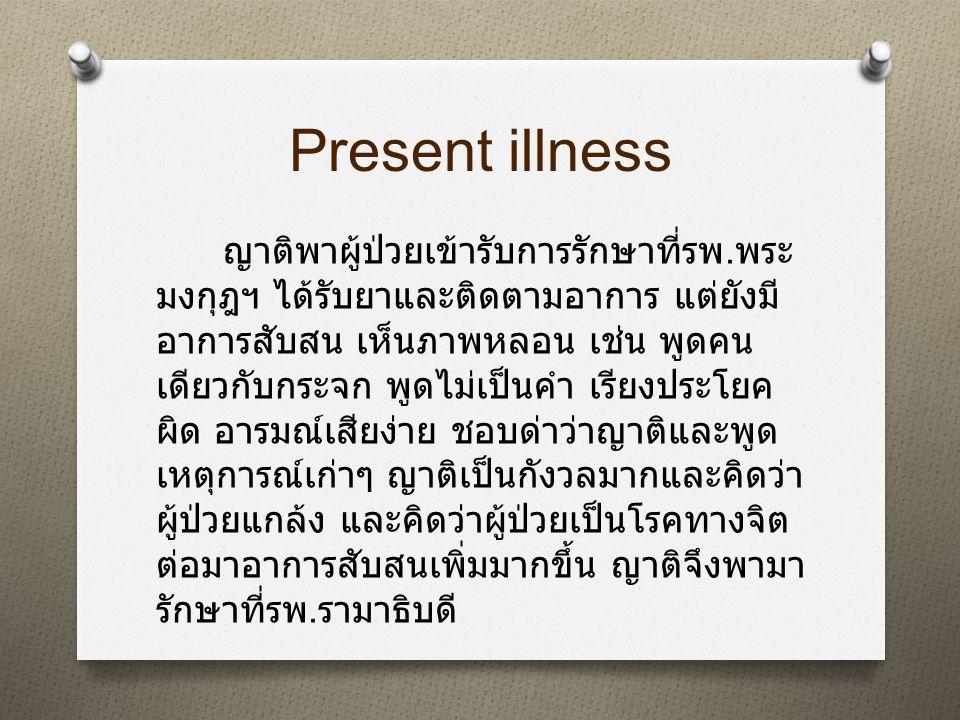 ญาติพาผู้ป่วยเข้ารับการรักษาที่รพ. พระ มงกุฎฯ ได้รับยาและติดตามอาการ แต่ยังมี อาการสับสน เห็นภาพหลอน เช่น พูดคน เดียวกับกระจก พูดไม่เป็นคำ เรียงประโยค