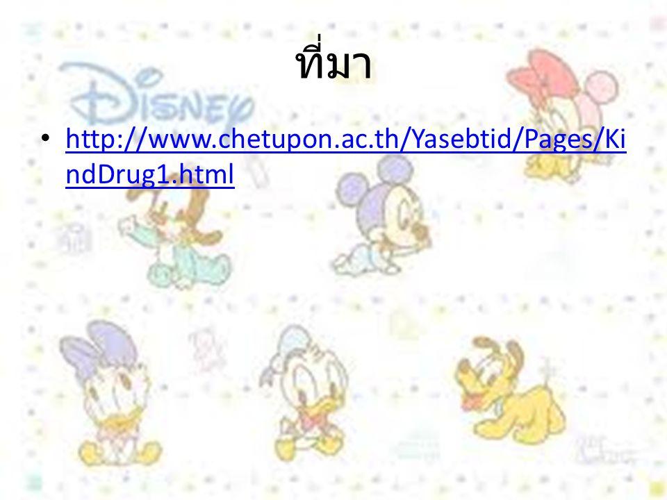 ที่มา http://www.chetupon.ac.th/Yasebtid/Pages/Ki ndDrug1.html http://www.chetupon.ac.th/Yasebtid/Pages/Ki ndDrug1.html