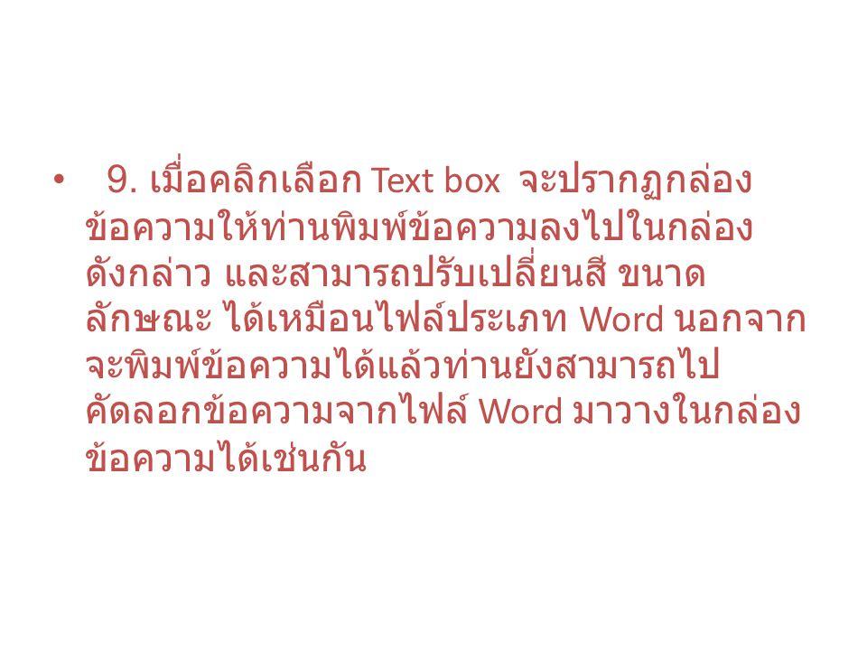 9. เมื่อคลิกเลือก Text box จะปรากฏกล่อง ข้อความให้ท่านพิมพ์ข้อความลงไปในกล่อง ดังกล่าว และสามารถปรับเปลี่ยนสี ขนาด ลักษณะ ได้เหมือนไฟล์ประเภท Word นอก