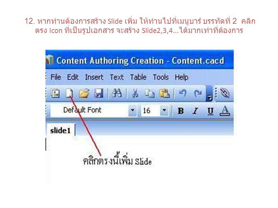 12. หากท่านต้องการสร้าง Slide เพิ่ม ให้ท่านไปที่เมนูบาร์ บรรทัดที่ 2 คลิก ตรง Icon ที่เป็นรูปเอกสาร จะสร้าง Slide2,3,4... ได้มากเท่าที่ต้องการ