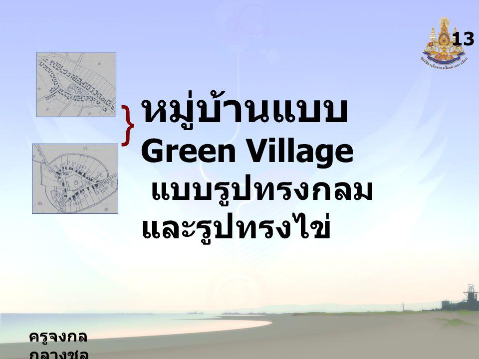 ครูจงกล กลางชล 1313 หมู่บ้านแบบ Green Village แบบรูปทรงกลม และรูปทรงไข่ }