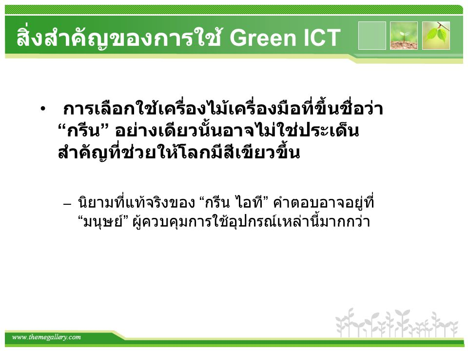 "www.themegallery.com สิ่งสำคัญของการใช้ Green ICT การเลือกใช้เครื่องไม้เครื่องมือที่ขึ้นชื่อว่า "" กรีน "" อย่างเดียวนั้นอาจไม่ใช่ประเด็น สำคัญที่ช่วยให"