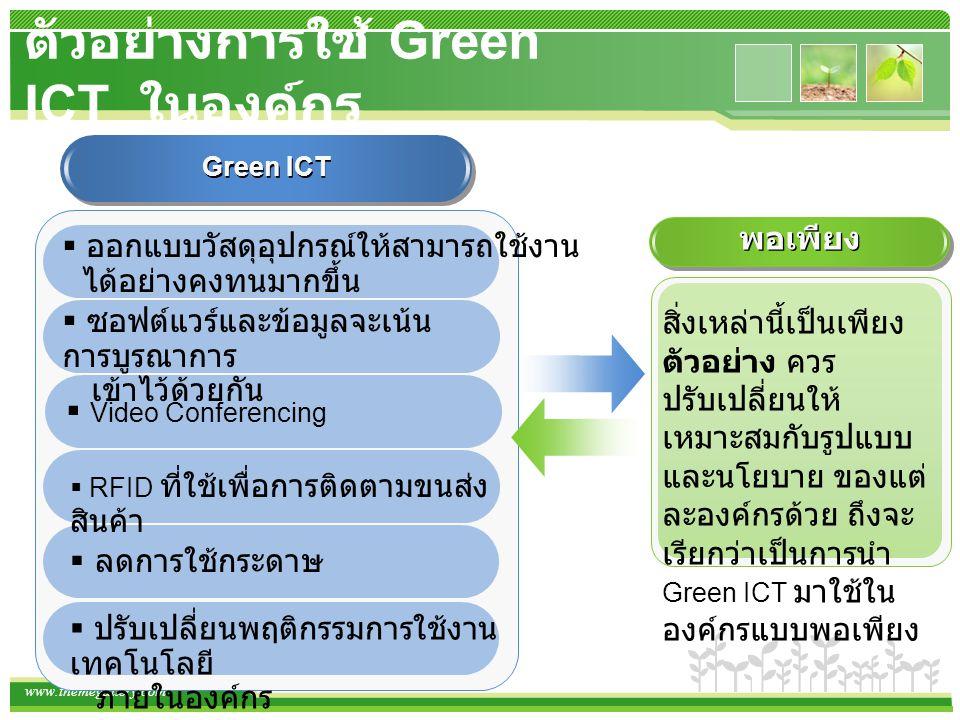 www.themegallery.com ตัวอย่างการใช้ Green ICT ในองค์กร Green ICT พอเพียง สิ่งเหล่านี้เป็นเพียง ตัวอย่าง ควร ปรับเปลี่ยนให้ เหมาะสมกับรูปแบบ และนโยบาย
